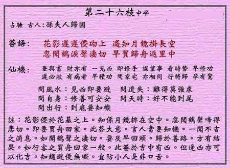 黄大仙灵签 第二十六签:中平签 徐庶归家
