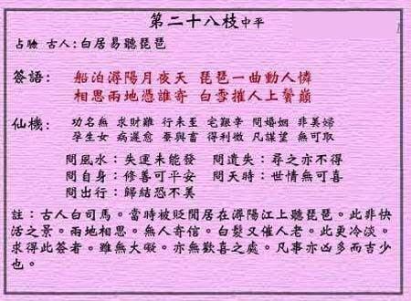 黄大仙灵签 第二十八签:中平签 浔阳江听琵琶