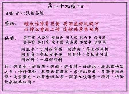 黄大仙灵签 第二十九签:中吉 张翰思鲈