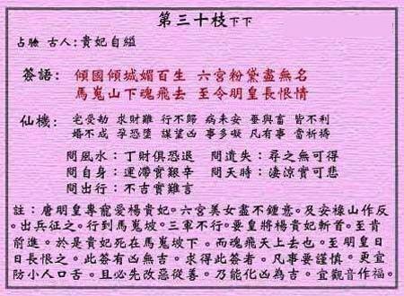 黄大仙灵签 第三十签:下下签 贵妃自缢