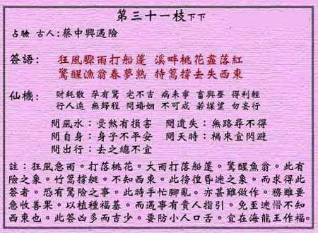 黄大仙灵签 第三十一签:下下签 蔡中兴遇险
