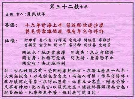 黄大仙灵签第32签解签:苏武牧羊_抽签占卜