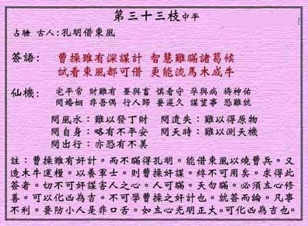 黄大仙灵签 第三十三签:中平签 孔明识破曹操