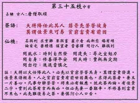 黄大仙灵签 第三十五签:中吉签 唐僧取经
