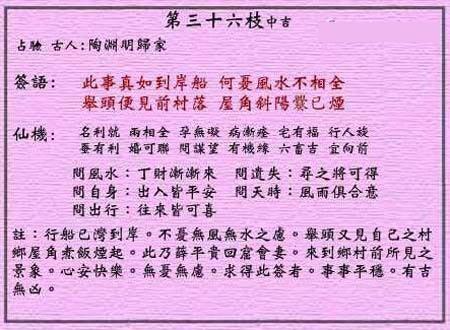 黄大仙灵签 第三十六签:中吉签 平贵回