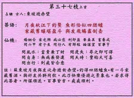 黄大仙灵签 第三十七签:上吉签 东坡游赤壁