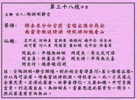 黄大仙灵签 第三十八签:中吉签 陱渊明辞官