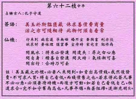 黄大仙灵签 第六十二签:中平签 孔子不仕