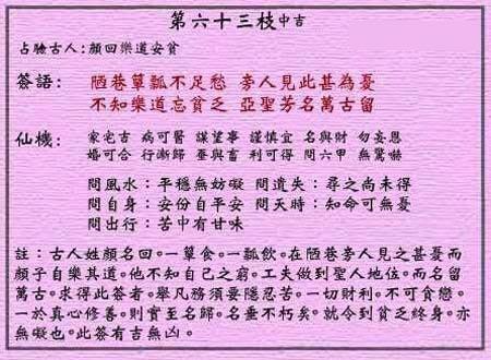 黄大仙灵签 第六十三签:中吉签 颜回乐道安贫