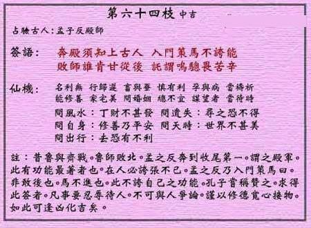 黄大仙灵签第64签解签:孟之反殿师_抽签占卜