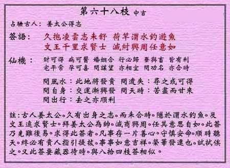 黄大仙灵签第68签解签:姜太公得志_抽签占卜