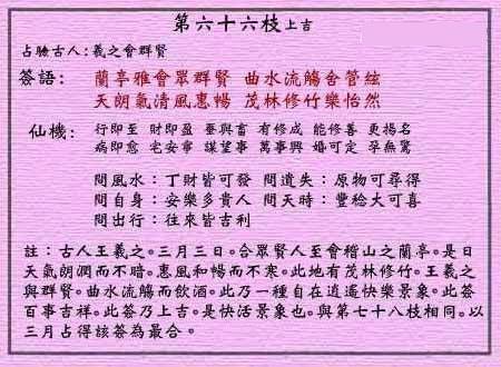 黄大仙灵签 第六十六签:上吉签 羲之会群贤