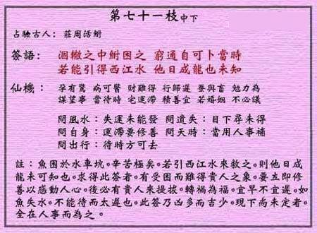 黄大仙灵签 第七十一签:中平签 庄周活鲋鱼