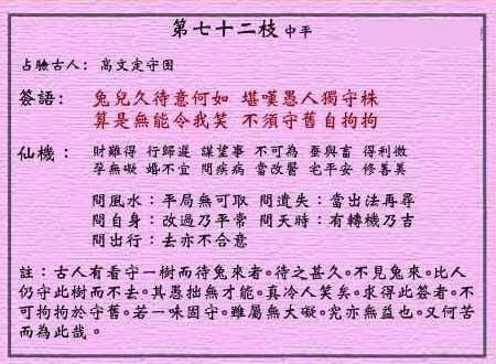 黄大仙灵签 第七十二签:中平签 宋人守株待兔