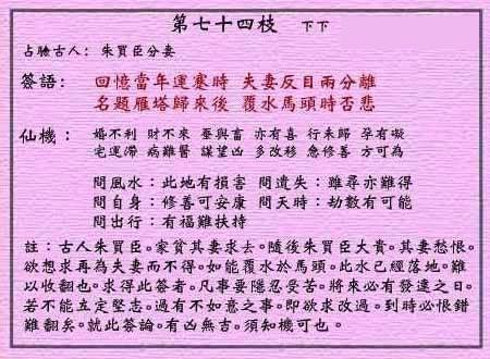 黄大仙灵签 第七十四签:下下签 朱买臣分妻