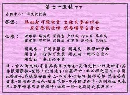 黄大仙灵签 第七十五签:下下签 伦文叙戏妻