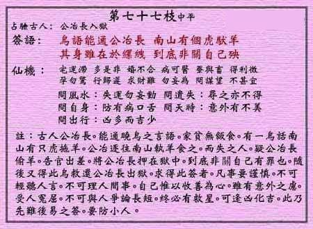 黄大仙灵签 第七十七签:中平签 公冶长入狱