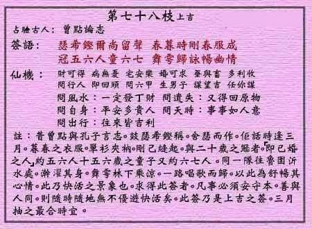 黄大仙灵签 第七十八签:上吉签 曾点论志