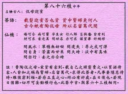 黄大仙灵签 第八十六签:中平签 侃母迎宾