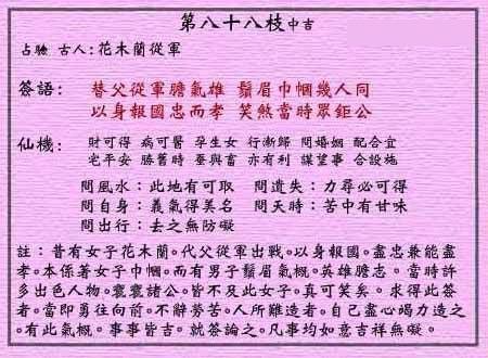 黄大仙灵签 第八十八签:中吉签 花木兰从军