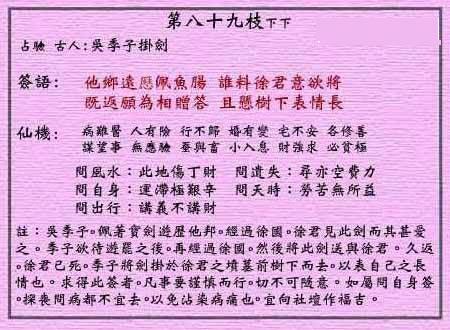 黄大仙灵签 第八十九签:下下签 吴季子挂剑