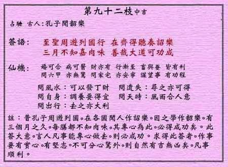 黄大仙灵签 第九十二签:中吉签 在齐闻韶乐