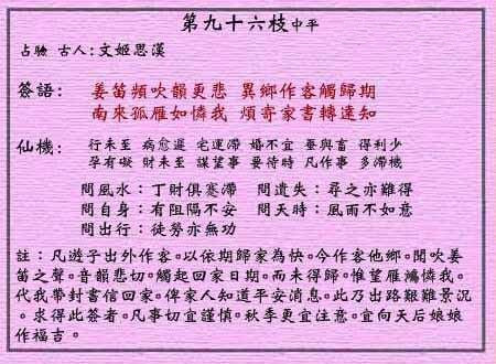 黄大仙灵签 第九十六签:中平 游子思家