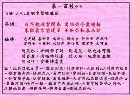 黄大仙灵签第100签解签:唐明皇赏花_抽签占卜