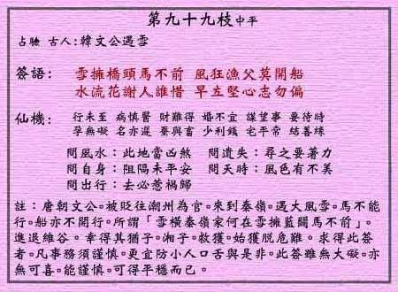 黄大仙灵签 第九十九签:中平 韩文公遇雪