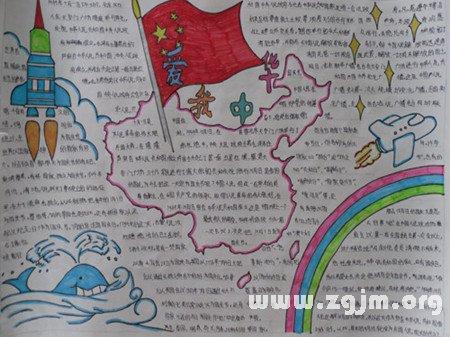 国庆节手抄报:国庆日国旗下的讲话