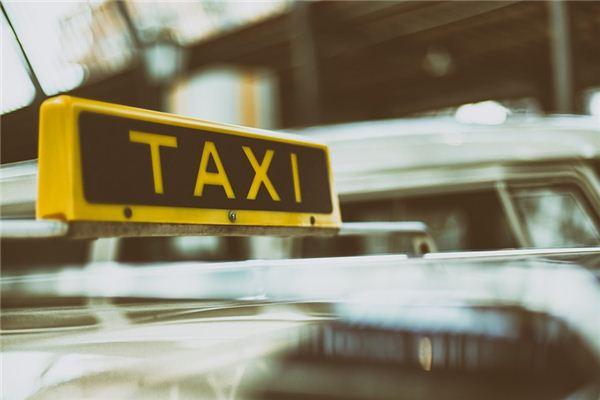 梦见出租车是什么意思