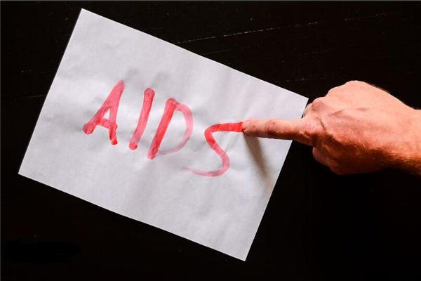 梦见自己得了艾滋病