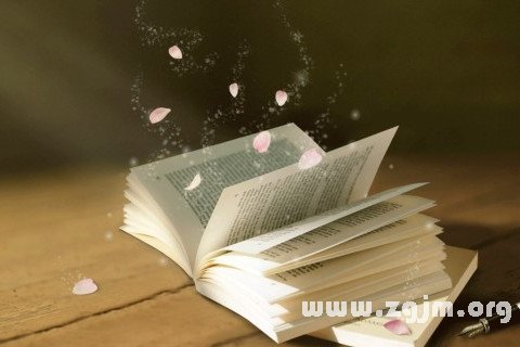 梦见读书 看书