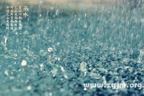 大奖娱乐平台雨水
