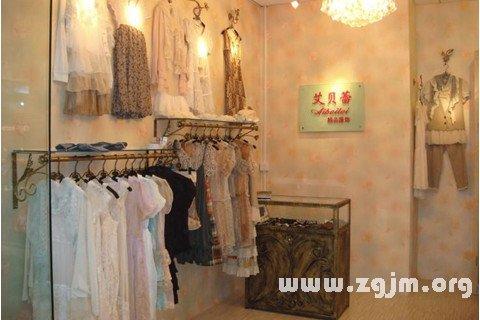 庄闲游戏服装店