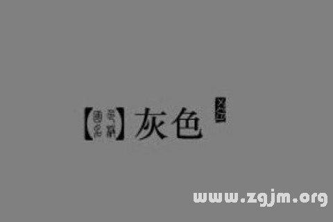 大奖娱乐平台灰色