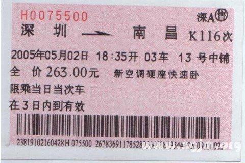 梦见火车票