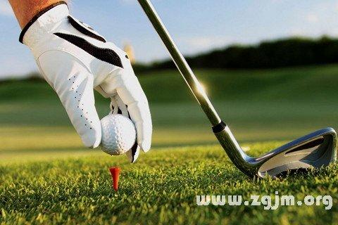 梦见打高尔夫球