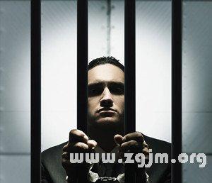 梦见监狱逃跑
