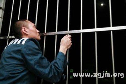 梦见监狱 牢狱