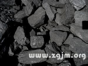 梦见很多煤