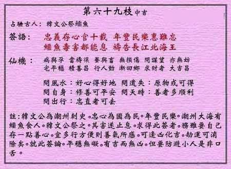 黄大仙灵签 第六十九签:中吉签 韩文公祭鳄口式工具
